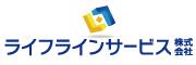 ライフラインサービス株式会社