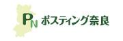 奈良のポスティングはまるごとお任せ! ポスティング奈良